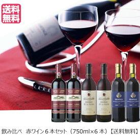 赤ワインアソート 赤ワイン 飲み比べ 6本セット 熟成 果実味 ロゼ レッドワイン イタリア スペイン 750ml×6本