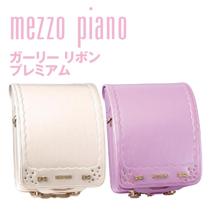 【ネームタグプレゼント】ランドセル メゾピアノ ガーリー リボン プレミアム 2020 人気 女の子 mezzo piano ナルミヤ NARUMIYA