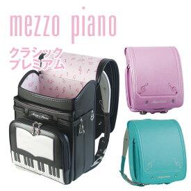 ■ネームタグプレゼント ランドセル メゾピアノ クラシック プレミアム 2022 人気 女の子 mezzo piano ナルミヤ NARUMIYA