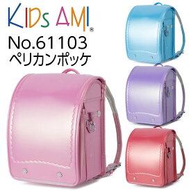 ■500円クーポン■名前タグ贈呈 キッズアミ ペリカンポッケ 61103 女の子用 A4フラットファイル対応 ナース鞄工 2020モデル KidsAMI Kids AMI