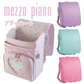 ■名前タグ贈呈 ランドセル メゾピアノ プティハート ナルミヤ NARUMIYA 2022 人気 女の子 mezzo piano
