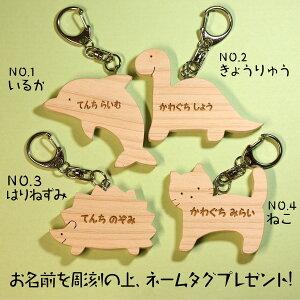 12/31までネームタグプレゼント!<NO.1いるか><NO.2きょうりゅう><NO.3はりねずみ><NO.4ねこ>よりお選びください。