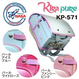2020モデルに付き超特価 ランドセル 池田地球 キラピュア KP-571 女の子 500円クーポン ネームタグ贈呈 ベルバイオ5 パール 地球 NASA A4フラットファイル対応