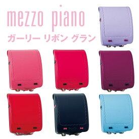 ■名前タグ贈呈 ランドセル メゾピアノ ガーリー リボン グラン 2022 人気 女の子 mezzo piano ナルミヤ NARUMIYA