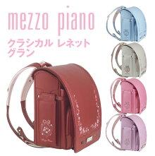 ランドセルメゾピアノクラシカルレネットグラン