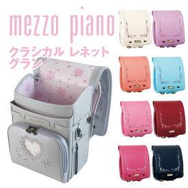 ■名前タグ贈呈 ランドセル メゾピアノ クラシカル レネット グラン 2022 人気 女の子 mezzo piano ナルミヤ NARUMIYA