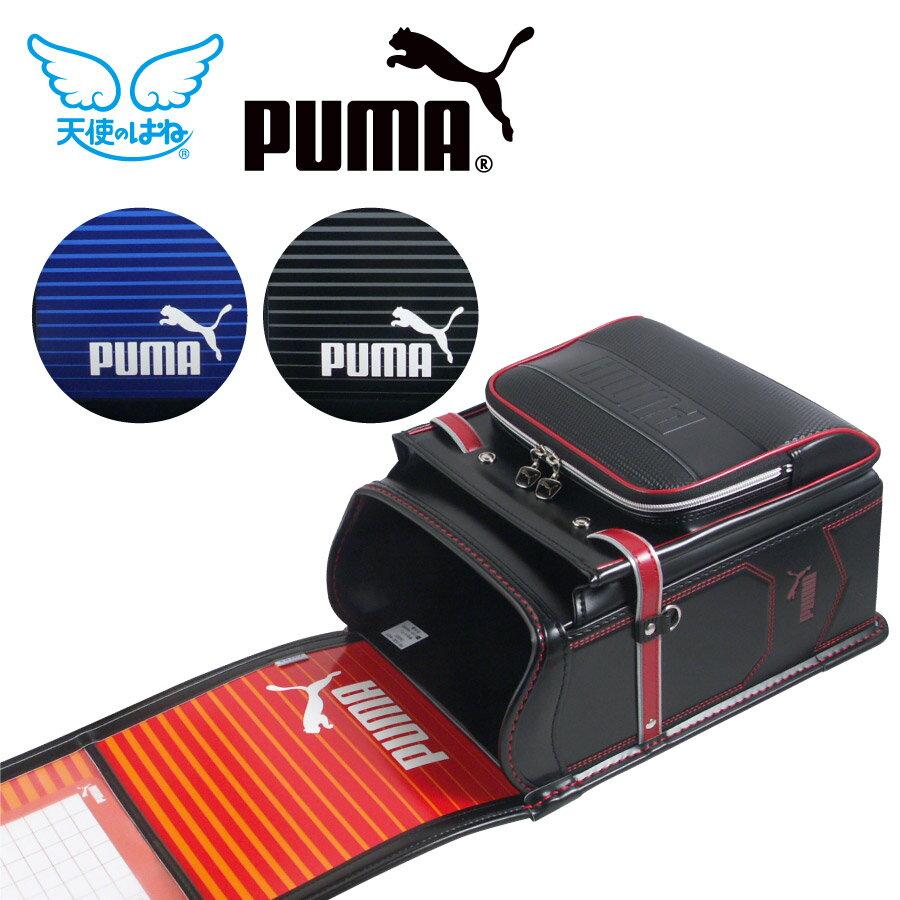 【500円OFFクーポン】ランドセル プーマ PUMA セイバン 天使のはね PB-19GE 男の子 2020継続モデル 人気