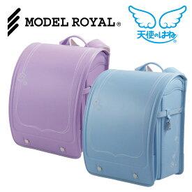 ■型落ち品につき超特価 ■名前タグ贈呈 ■500円クーポン ランドセル モデルロイヤル ベーシック セイバン 天使のはね 女の子 2019モデル