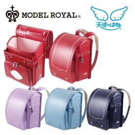 ■500円券/名前タグ贈呈 ランドセル モデルロイヤル ベーシック 天使のはね 女の子 2021 人気 MR21G
