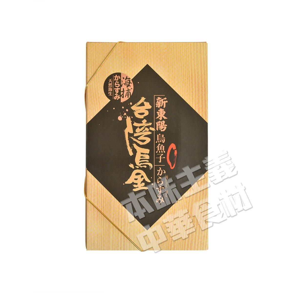 台湾新東陽独家珍品炭焼烏魚子(炭焼きからすみ)台湾風味・人気商品・おつまみ・酒の肴・化粧箱付き、お歳暮、プレゼントに最適