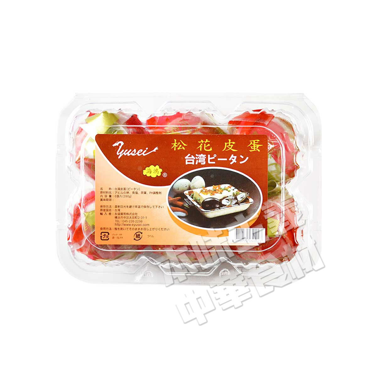 友盛海鴻牌台湾松花皮蛋(ピータン) 中華食材調味料・中華料理人気商品・台湾風味名物