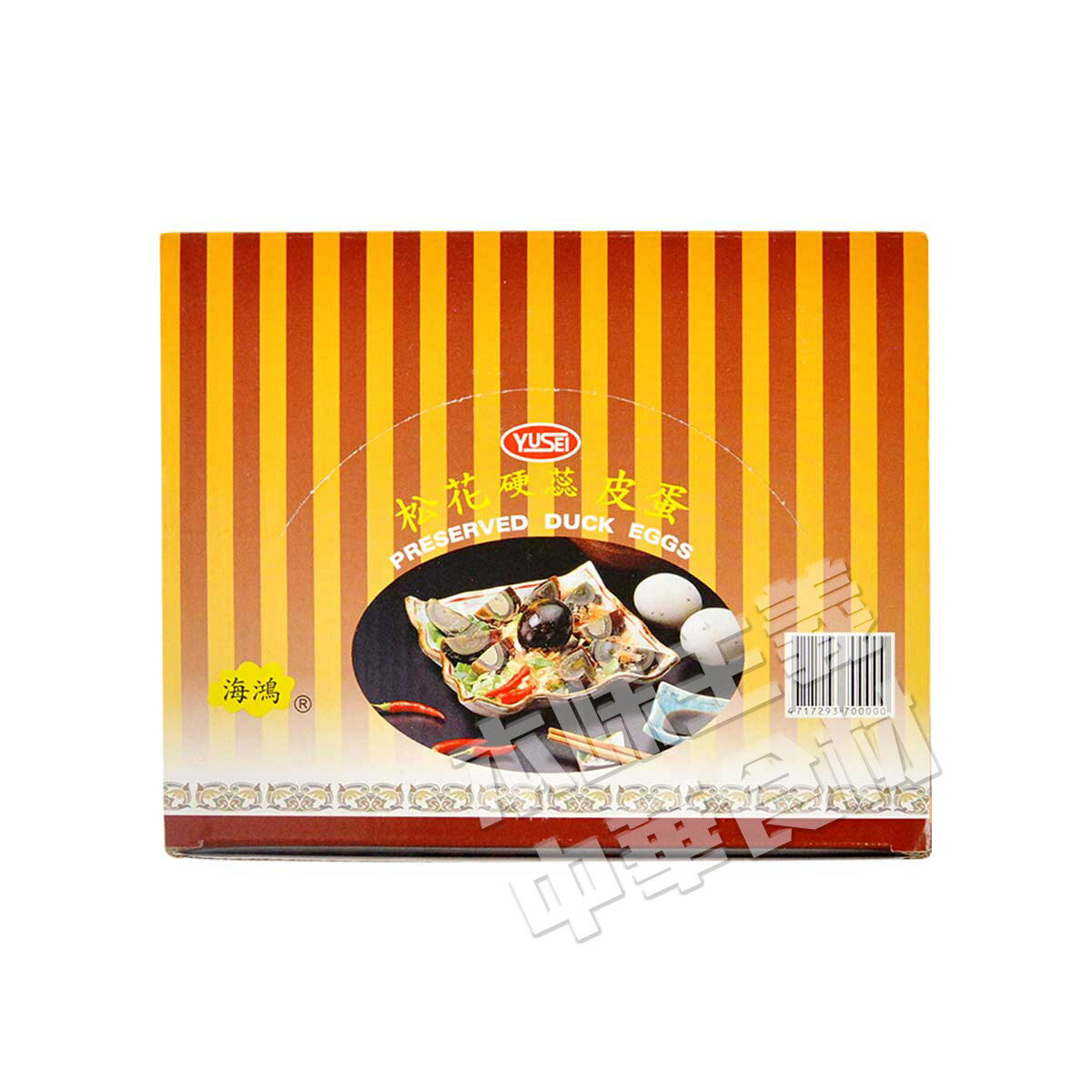 友盛海鴻牌台湾松花硬芯皮蛋(ピータン) 中華食材調味料・中華料理人気商品・台湾風味名物