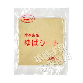 友盛特色押し豆腐系列冷凍生平豆腐皮(生平ゆば 20cm角) 中華食材・中華料理人気商品・中国名物