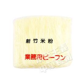 新順発台湾伝統業務用新竹米粉(ビーフン)中華料理食材名物・台湾風味人気商品・台湾名産