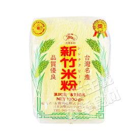 台湾虎牌新竹伝統米粉(ビーフン)中華料理食材名物・台湾風味人気商品・台湾名産