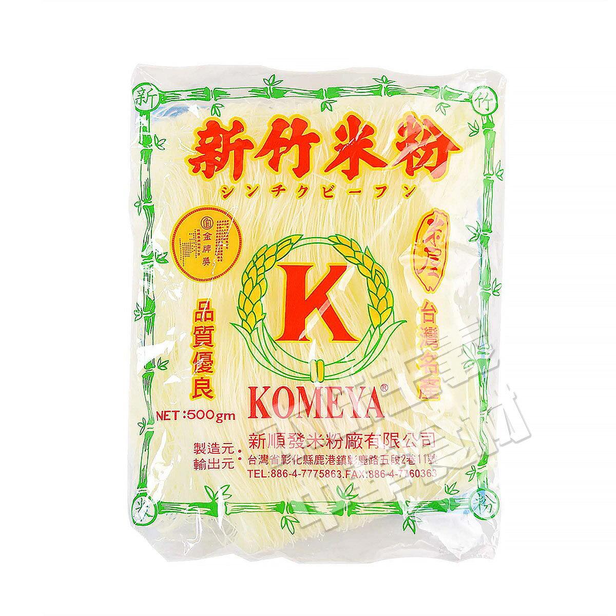 台湾米屋新竹伝統米粉(ビーフン)中華料理食材名物・台湾風味人気商品・台湾名産