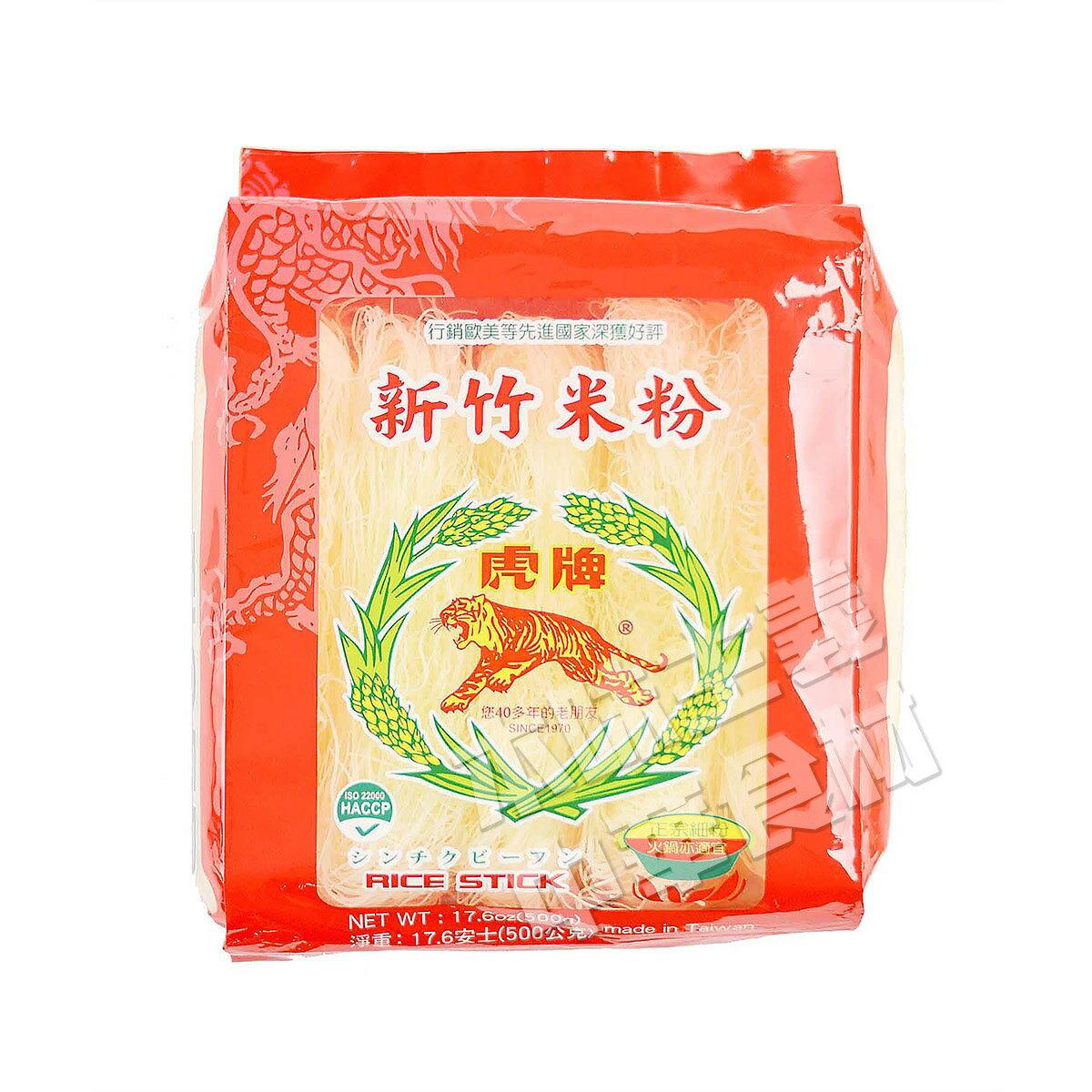 台湾虎牌新竹伝統米粉((細麺タイプビーフン)中華料理食材名物・台湾風味人気商品・台湾名産