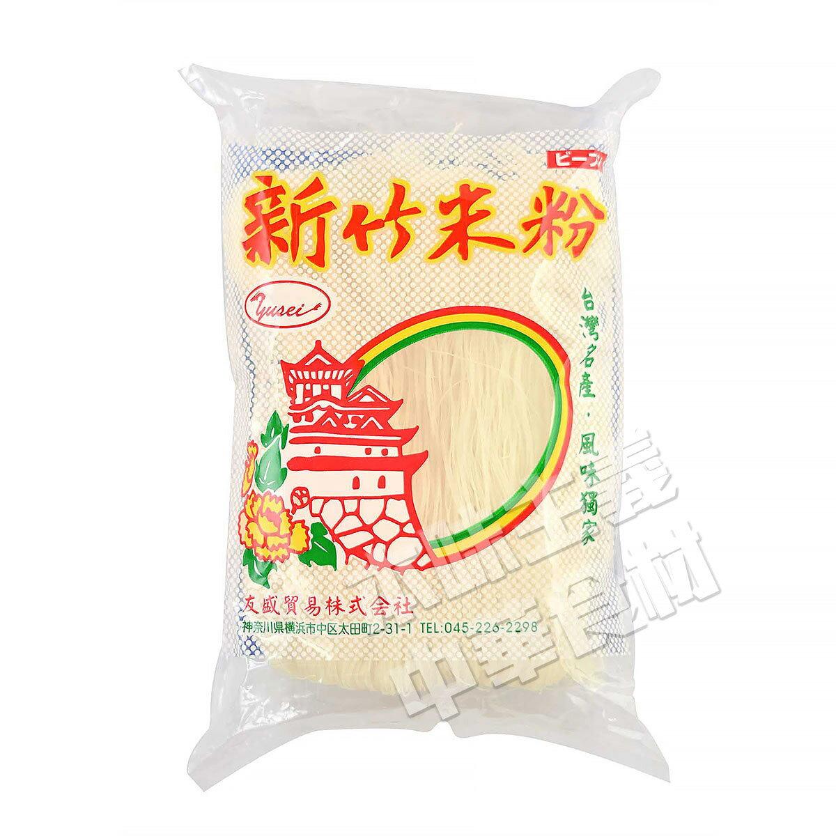 友盛台湾新竹伝統米粉(ビーフン)中華料理食材名物・台湾風味人気商品・台湾名産