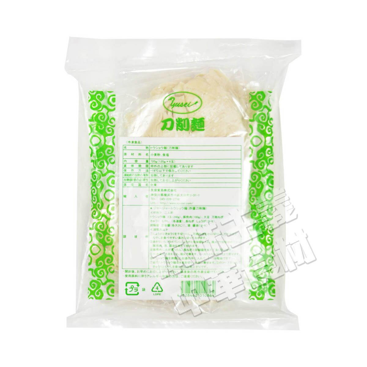 台湾刀削麺(6食入り)720g 生めん とうしょうめん トウショウメン 中華料理店人気商品 中華食材 牛肉麺具材 台湾大人気