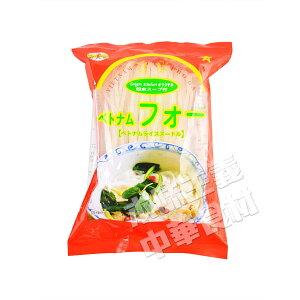 ベトナム即席フォー・ライスヌードル・フォー・ベトナム料理・米粉・麺・即席・エスニック料理・SaigonKitchen・サイゴンキッチン