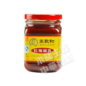 中華食中華老子号王致和 紅辣腐乳(唐辛子入り辛口豆腐乳)340g材調味料・中華料理人気商品・中国名物