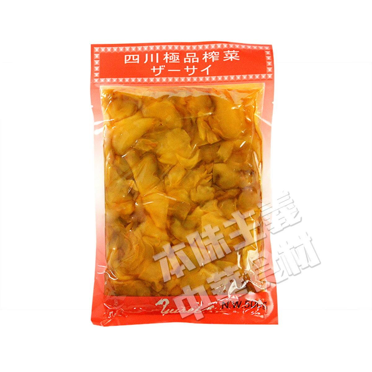 友盛特色四川風味極品榨菜片(ザーサイスライス)500g お買得人気商品!!!中華食材調味料・中国名物