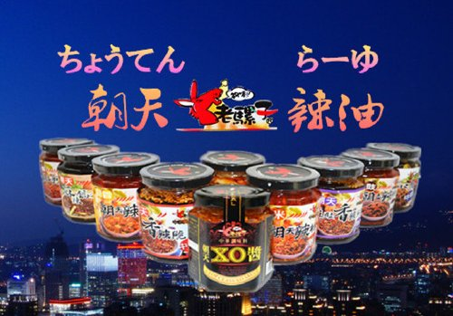 老騾子牌朝天シリーズ 送料込 お買得8本セットご飯がすすむ中華食材調味料・中華料理人気商品・台湾名物