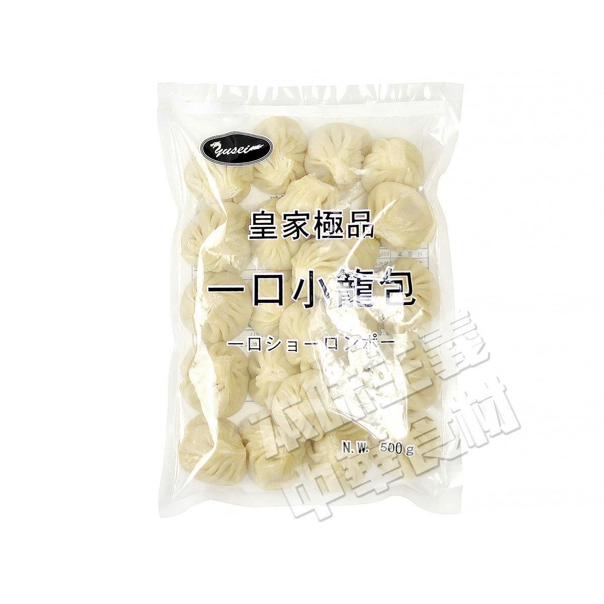 友盛中華名点一口小籠包(一口ショーロンポー)中華料理人気商品・中国名物・定番お土産