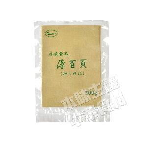 友盛特色押し豆腐系列冷凍薄百頁豆腐皮(押しゆばシート) 中華食材・中華料理人気商品・中国名物