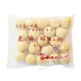 お買得2点セット送料込 紅豆芝麻球(あずきゴマ団子) 中華菓子 No.215332*2