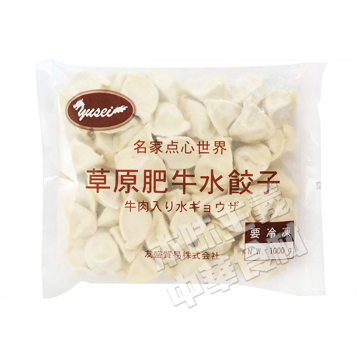 友盛名家点心世界草原肥牛水餃子(牛肉入り水ギョーザ)中華食材・中華料理人気商品・中国名物