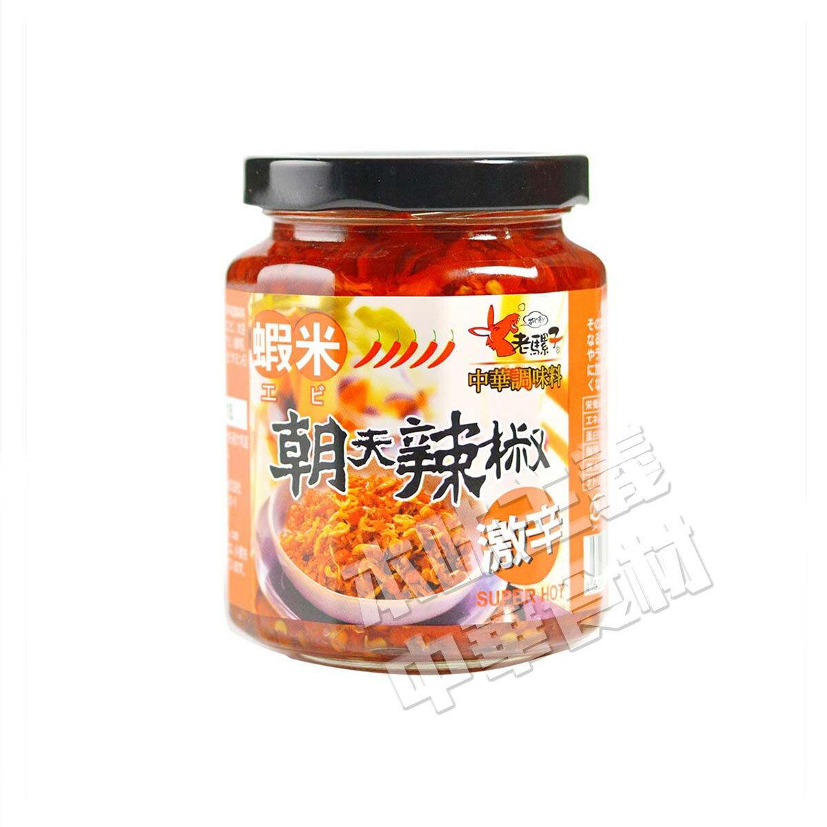 老騾子牌朝天系列蝦米朝天辣椒(えび入り激辛調味料) ご飯がすすむ中華料理人気商品・中華食材・台湾名産