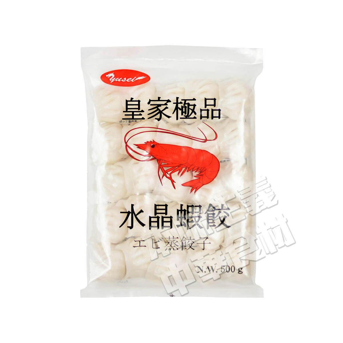 皇家極品水晶蝦餃(エビ蒸餃子)500g(25個入) 中華料理人気商品・蒸しえび餃子・蒸し餃子