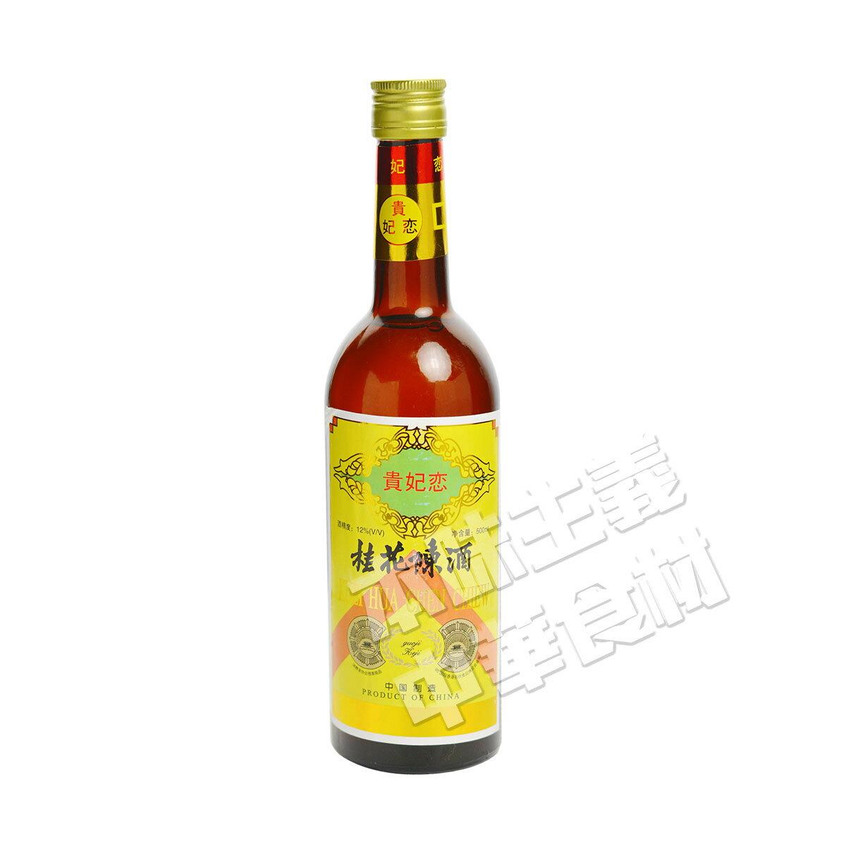 貴妃恋 桂花陳酒 中国名物・中華料理店人気商品・料理用・中華食材