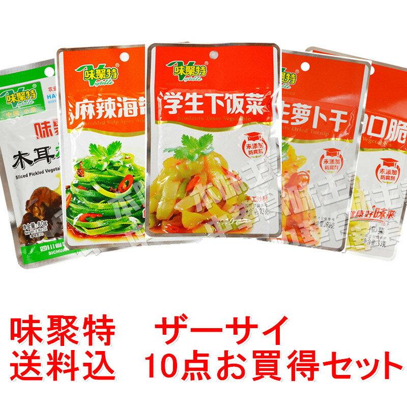 味聚特特色四川風味搾菜シリーズ(ザーサイ)送料込 10袋お買得セット 中華料理人気商品!