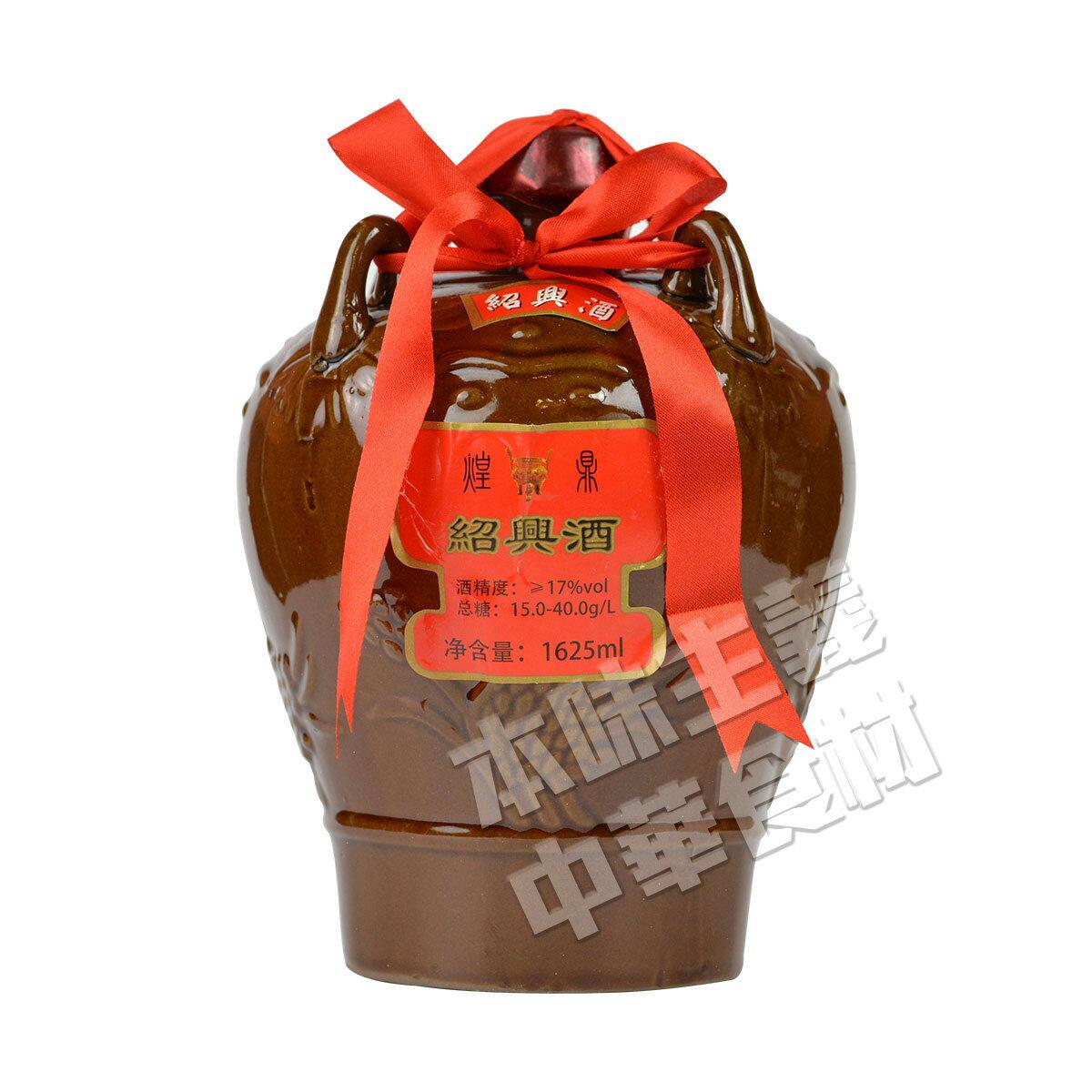 中国産 煌鼎牌陳年五年紹興花彫酒17度1625ml