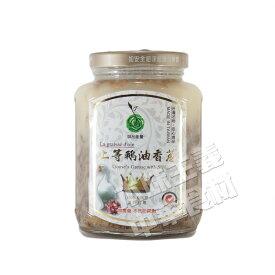 台湾産 御品能量上等香葱鵝油(赤ネギ入りガチョウ油)350g 中華食材調味料