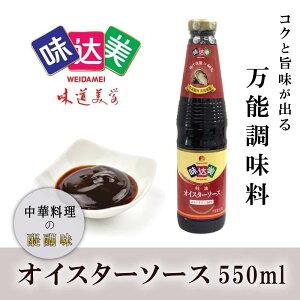 味達美豪油(オイスターソース) 550g 調味料 万能調味料 中華調味料 中華 中華料理
