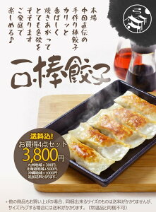 お買得4袋セット送料込 鉄板餃子・焼き餃子(一口棒餃子・ぎょうざ・ギョウザ)たっぷり160個入り一口サイズ・手作り・中華料理人気商品