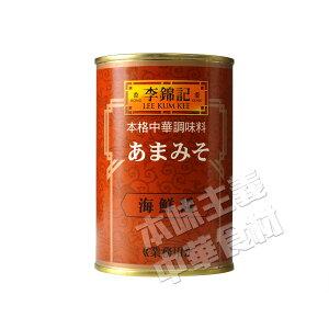 李錦記海鮮醤(LKK中華調味料あまみそ)500g