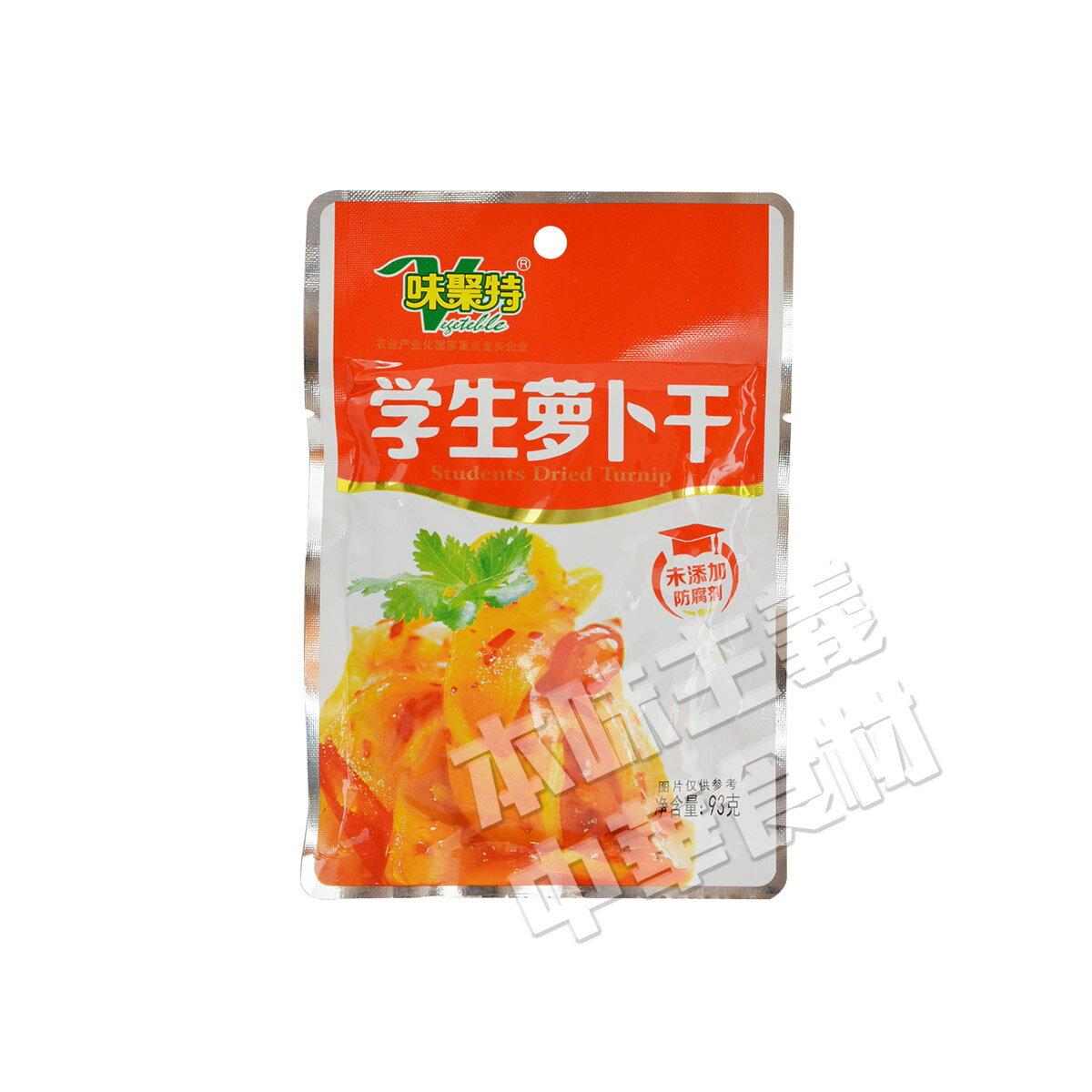 味聚特 学生蘿蔔干(辛口大根ストリップ) 中華食材·中華漬物