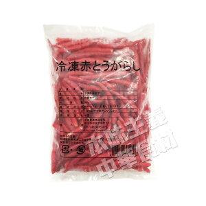 友盛冷凍赤唐辛子500g 中華料理食材・エスニック料理調味料