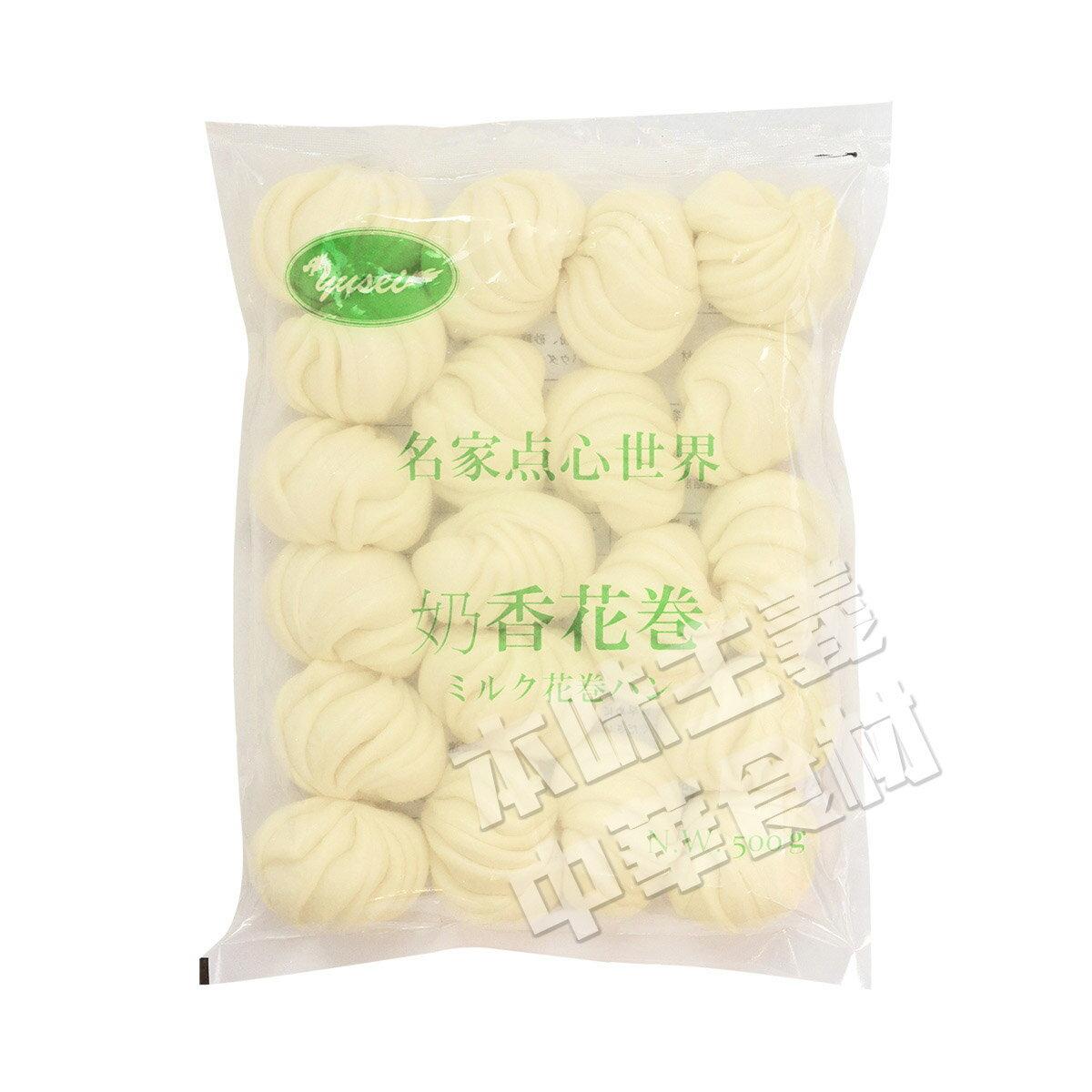 中国産 友盛ミルクハナマキ乃香花巻(20個入)500g 中華料理人気商品・中華食材