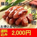 2袋セット送料込 台湾黒豚牌原味香腸・台湾ソーセージ・腸詰・香腸・台湾風味・台湾料理・中華食材・お土産定番