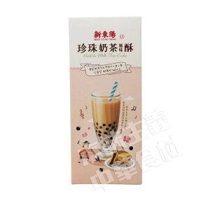タピオカミルクティケーキ(珍珠奶茶酥)250g 25g×10個入 台湾超人気商品・お土産定番・台湾名物!!!