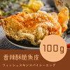 クリスピーフィッシュスキンスパイシー(香辣酥脆魚皮)100g