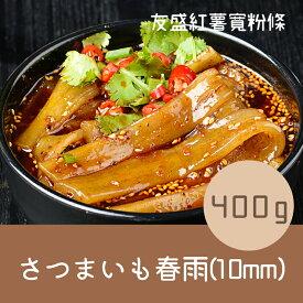 友盛純天然緑色食品紅薯寛粉条10mm 400g(さつまいも春雨・サツマイモはるさめ)中華料理人気商品・中華食材名物