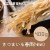 紅薯粉条(寛)