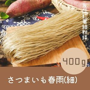 友盛純天然緑色食品紅薯細粉条 400g(さつまいも春雨・サツマイモはるさめ)中華料理人気商品・中華食材名物