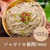 友盛純天然緑色食品馬鈴薯細粉条400g(ジャガイモ春雨・じゃがいもはるさめ)中華料理人気商品・中華食材名物